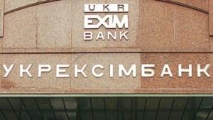 Укрэксимбанк увеличил свою прибыль почти в 2 раза