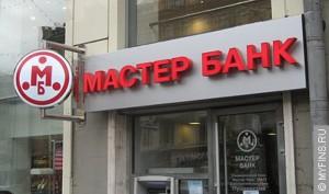 Мастер-Банк и предписание ЦБ