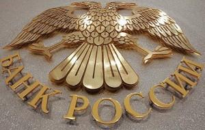 ЦБ РФ может законсервировать в Крыму банки